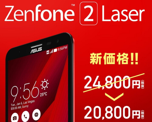 ZenFone2-Laser-nesage