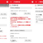 「FREETEL SIM」、料金確認や節約モードの切替が出来るアプリ配信開始【格安SIM】