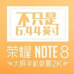 Huawei、Honor NOTE 8 の発表を予告、6.44型2Kディスプレイのファブレット
