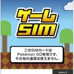 日本通信 「ポケモンGO限定」で通信できるプリペイドSIM「b-mobile ゲームSIM」を8月10日に発売