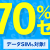 ZenFone Max 23800円、HUAWEI P9lite 24800円、楽天モバイルLiquid Z330が3600円など【週末セール情報】