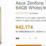 海外通販サイトEtorenで「ZenFone 3」のホワイト色(RAM4GB/64GB)販売開始、44477円