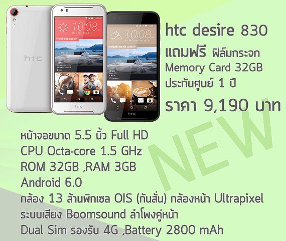 HTC-Desire830-thai-2
