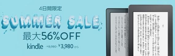 KINDLE5000-Sale