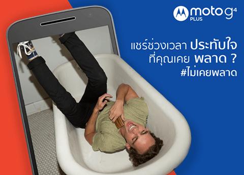 Moto-G4-Plus-thai2
