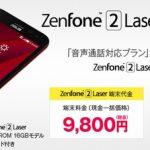 NifMo(ニフモ)、「ZenFone 2 Laserあんしんパック」の開始、端末価格9800円