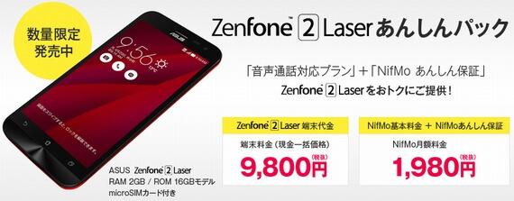 ZenFone2Laser-nifmo-1