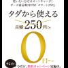格安SIM「スマモバ」、月額250円からの段階制プラン「スマート250」開始、年内申し込みで月額0円から
