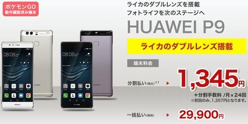 huawei-p9-hangaku