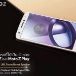 薄さ5.19ミリでスナドラ820の「Moto Z」と「Moto Z Play」タイで発売、価格は約7万円と約4.7万円