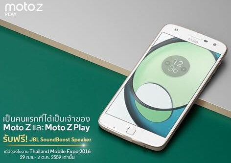 moto-z-play