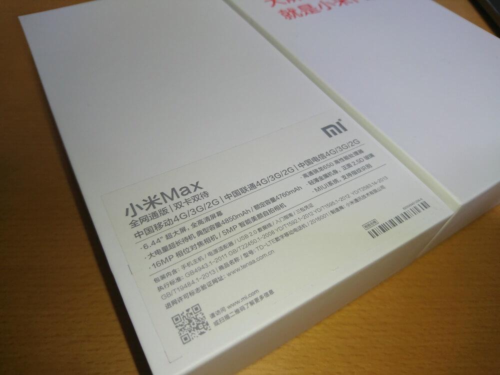 Xiaomi-Mi-Max-review-1