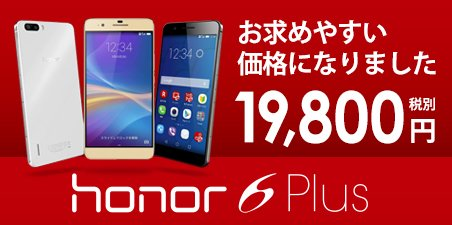 honor6plus-nesage