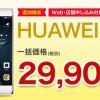 HUAWEI P9が半額の29900円、Xperia M5が26934円、Xiaomi Mi Maxが26403円、格安SIMキャンペーン他【週末セール情報】