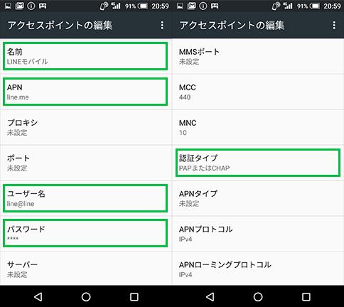 line-mobile-apn