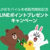 月額500円でLINE使い放題の「LINEモバイル」本格販売を開始、LINEポイント2000ポイントもらえるキャンペーン【格安SIM】