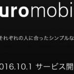 nuroモバイル 10月1日より開始、通信容量2GB/月額700円からの格安SIMサービス