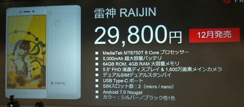 freetel-raijin-2
