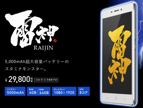 freetel-raijin-3
