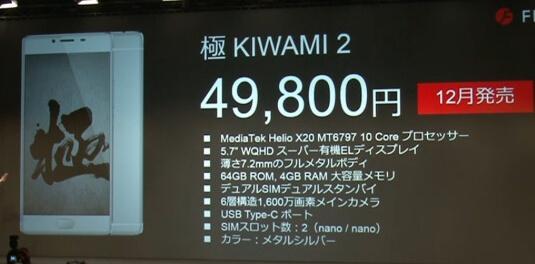 freetel-kiwami2-a