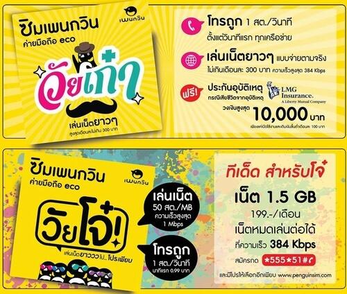 penguinsim-thai2