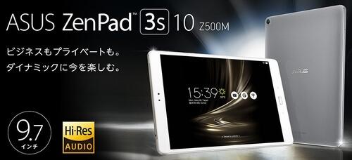 zenpad-3s-10-z500m-jp-4
