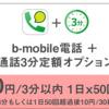 日本通信(b-mobile)、月額500円で3分の通話が1日50回まで無料の「通話3分定額オプション」を開始