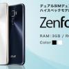 IIJmio、ZenFone3 (ゼンフォン3)の提供を開始、価格38800円、分割は月々1650円【格安SIM】