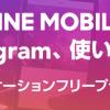 LINEモバイル、コミュニケーションフリープランでInstagram(インスタグラム)も無料対象に