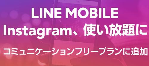 line-mobile-instagram