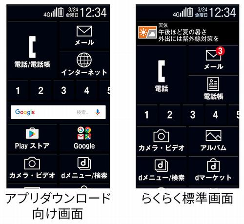 rakuraku4-f-04j-4