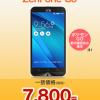 ZenFone Goが7800円、Winスマホ 7980円、ZenFone3Max 24677円、LTE対応Winタブレット16980円、格安SIMキャッシュバック20100円他【週末セール情報】
