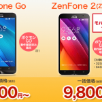 ファーウェイP9liteが19980円、ZTE AXON7が58122円、RAM4GB版ZenFone3が39721円NifMoのキャッシュバック20100円 他【週末セール情報】