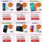 KATANA01が6980円、honor6 Plusが9800円、ZenFone3が7000円引き、Nexus 6が19440円 他【週末セール情報10/22】