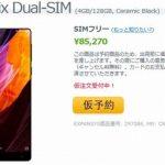 エクスパンシスでベゼルレスの6.4型ファブレット「Xiaomi Mi MIX」の仮注文受付開始、85270円