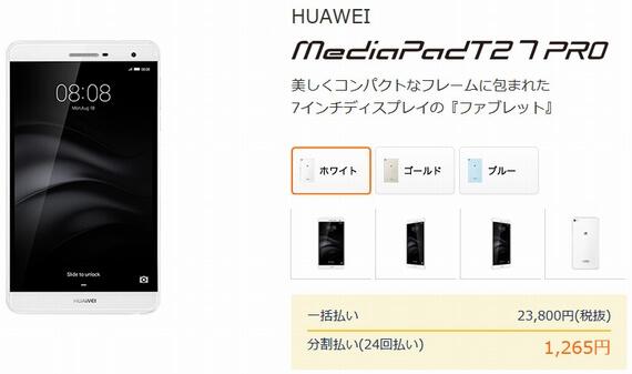 huawei-mediapad-t2-pro-dmmmobile