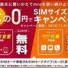 IIJmio タイプD(ドコモ回線)とタイプA(au回線)の変更やSIM追加が無料となるキャンペーン開催