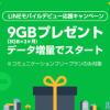LINEモバイル、3GB×3カ月のデータ増量キャンペーン開始、LINE、Twitter、Facebook、Instagram通信無料プラン契約で