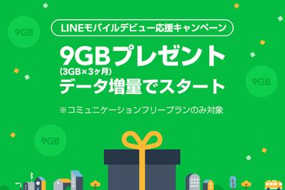line-3gb-1