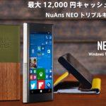Win10 Mobileスマートフォン「NuAns NEO」、最大12000円のキャッシュバックキャンペーン