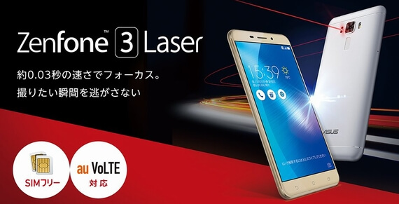 zenfone3-laser-jp-3