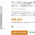 Etoren(イートレン)で、Google Pixel 32GBモデルの販売開始、5インチ・SD821、価格は約10万円