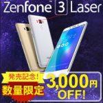 新発売のZenFone3 Laserが3000円引き、g04が3000円引き、Aterm MR05LNが14900円、NifMoのキャッシュバック20100円他【週末セール情報】