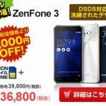Arrows M03・ZenFone3が三千円引き、KATANA01が5980円、ポータブックXMC10が21384円、格安SIMキャンペーン情報他【週末セール情報】