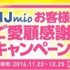 IIJmio、PlayStation VRやZenFone3等が合計15024名に当たる「IIJmioお客様ご愛顧感謝キャンペーン」を開催【格安SIM】