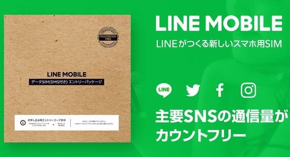 linemobile-amazon-1