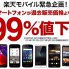 ARROWS M01が367円、ZenFone2Laserが2980円、P8maxが29800円など最大99%引きセール、Zenfone3 Deluxe(ZS570KL) 58796円、MVNOキャンペーン他【週末セール情報】