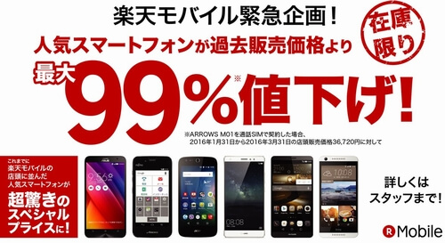 mobile-rakuten-shop_limited