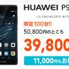 DMMモバイル、HUAWEI P9が39800円、P9liteが19800円となる台数限定キャンペーン