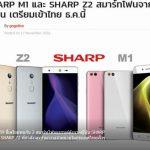 シャープ、日本未発売モデル「SHARP M1」と「SHARP Z2」をタイで発売